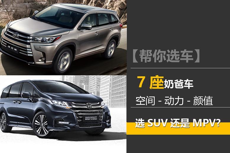 【帮你选车】奶爸车怎么选?7座SUV还是7座MPV?