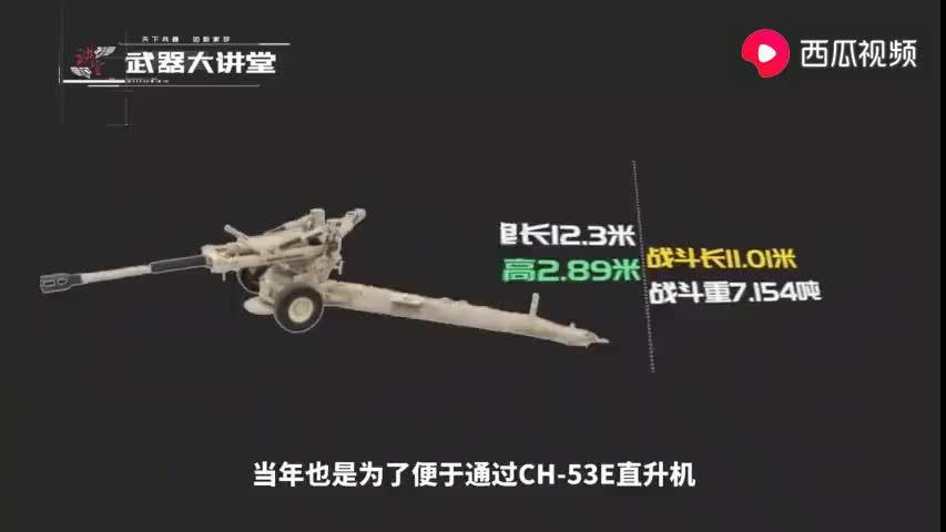 美国从越战中吸取教训,研发出的超强火炮,重达8吨的M198榴弹炮