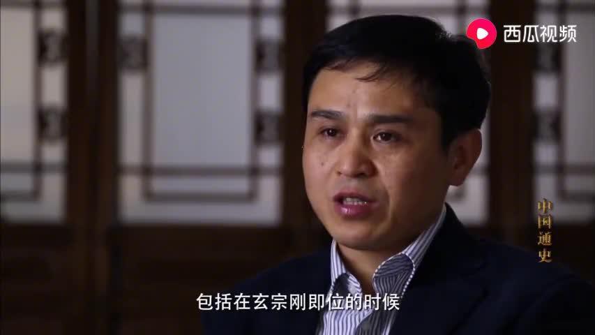 中国通史第44集(1)唐玄宗治国,任用贤能,政治清明
