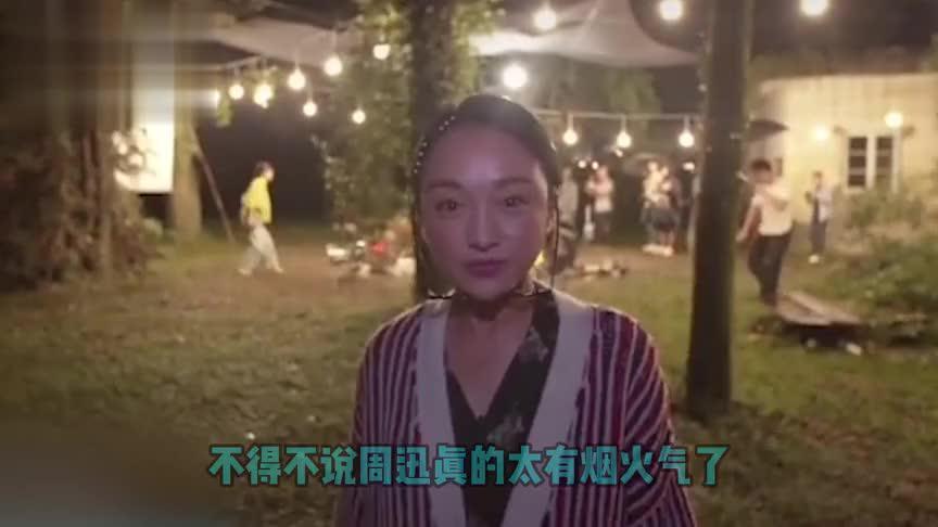 """周迅与阿雅篝火旁跳舞同手同脚动作搞怪,自夸""""能歌善舞"""""""