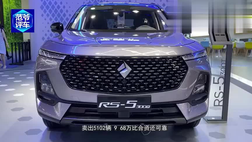 视频:宝骏的杀手锏来了,新SUV比宝马X6还好看,9.68万看懵丰田本田