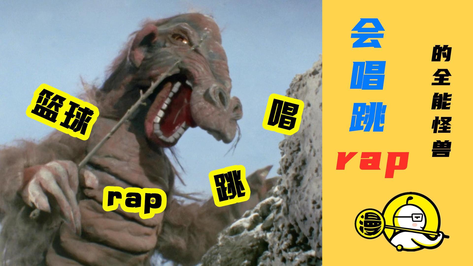 搞笑奥特说:这只怪兽会唱跳rap打篮球!不去选秀都可惜了