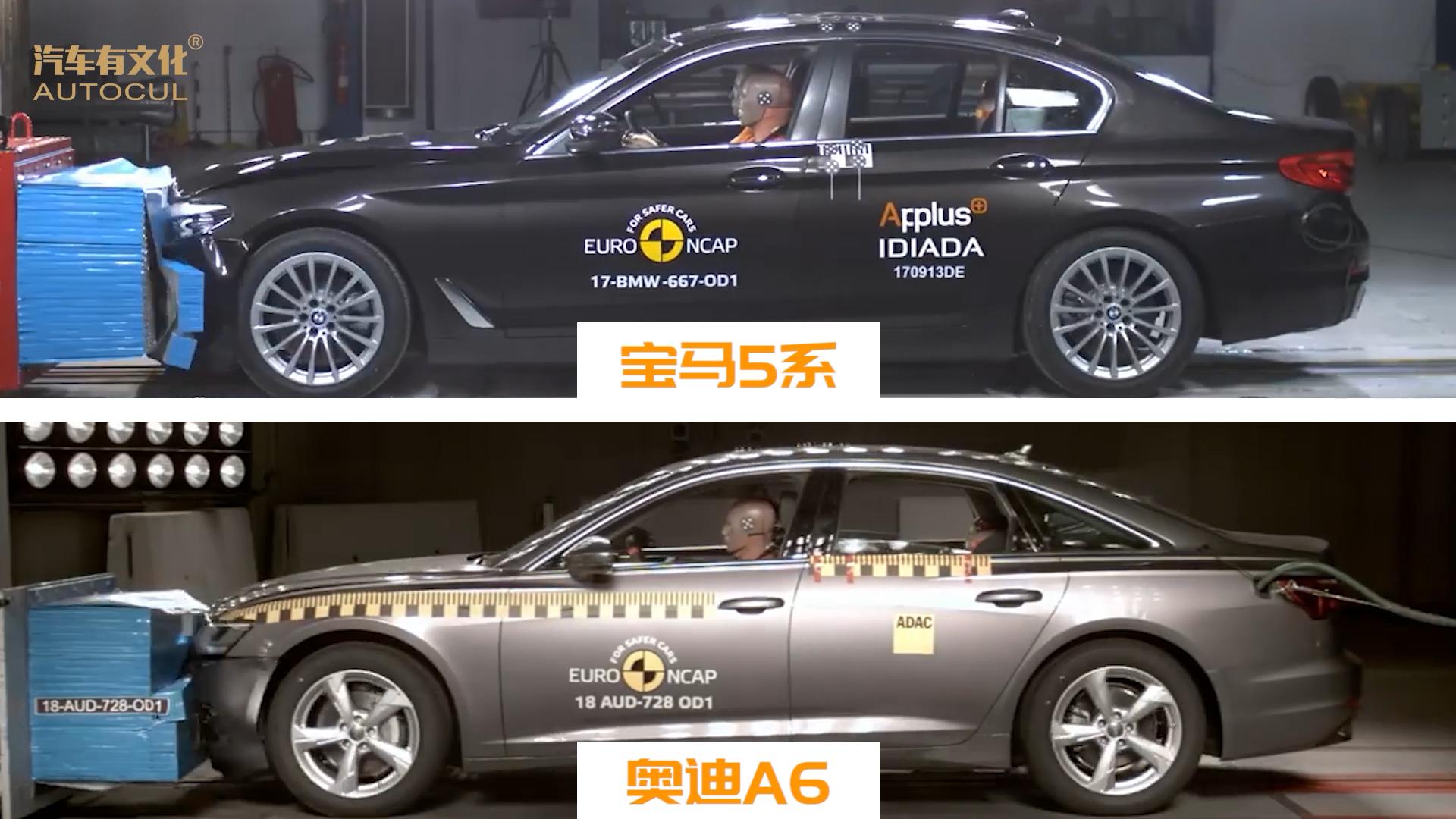 视频:碰撞测试丨豪华轿车之间的对决,宝马5系 VS 奥迪A6