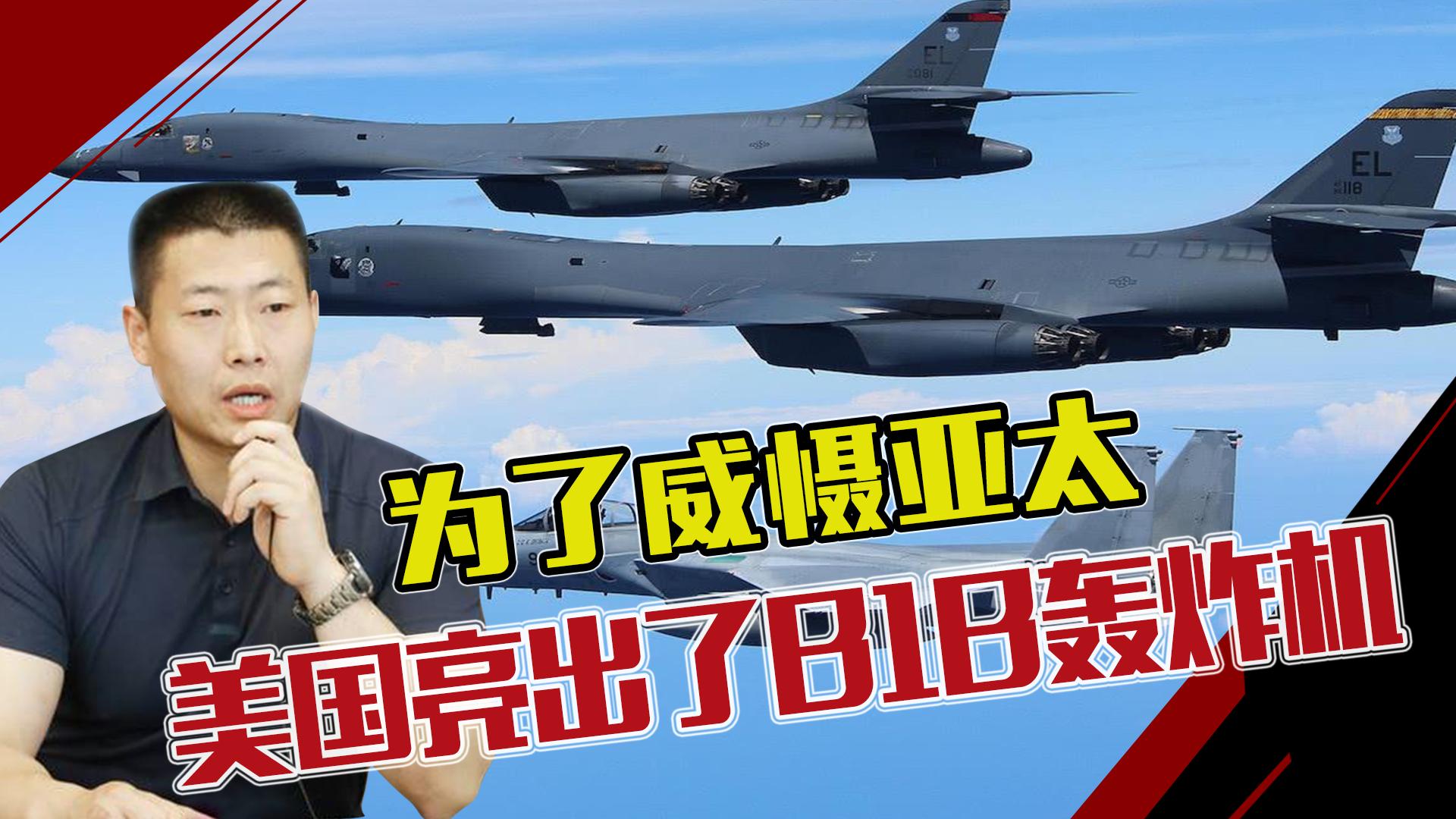 为了威慑亚太,美国亮出了冷战时期的B1B轰炸机