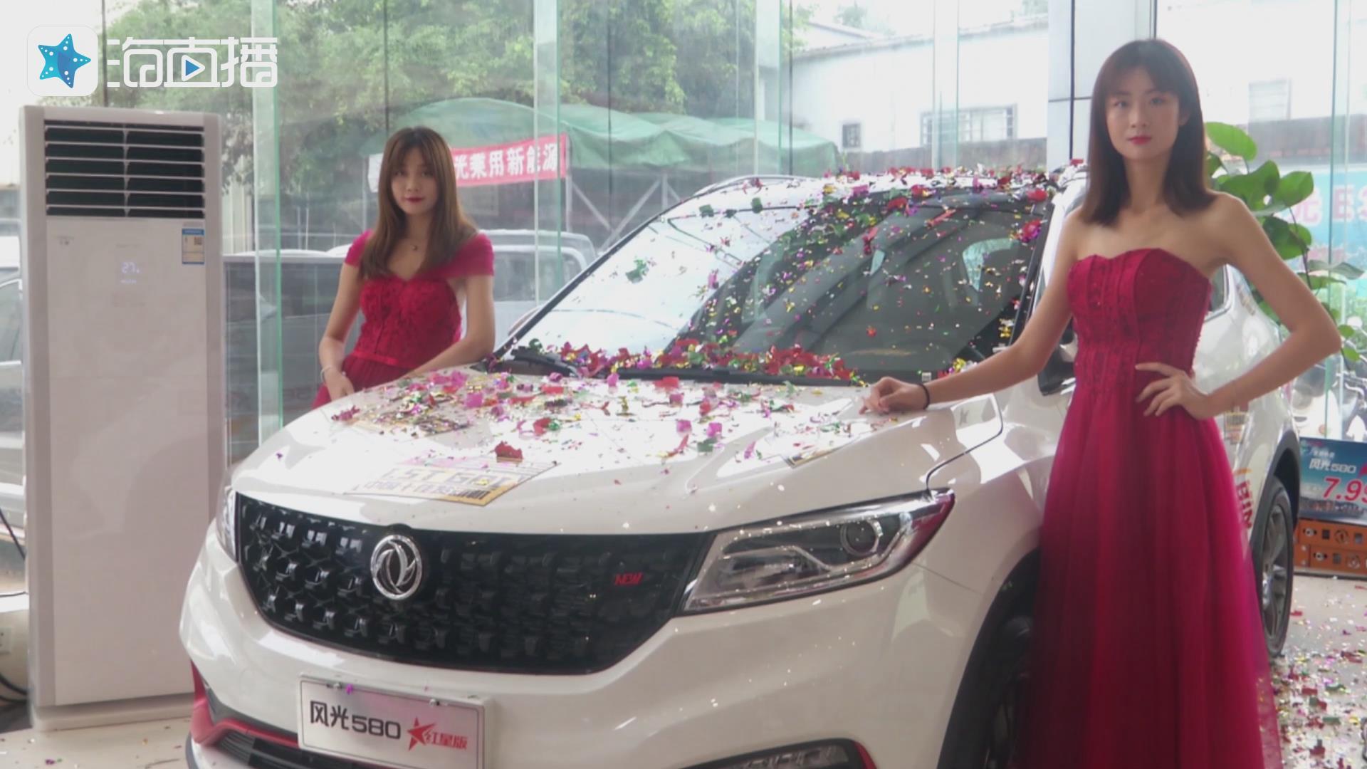 东风风光580红星版新车上市品鉴会在海口热烈首发!