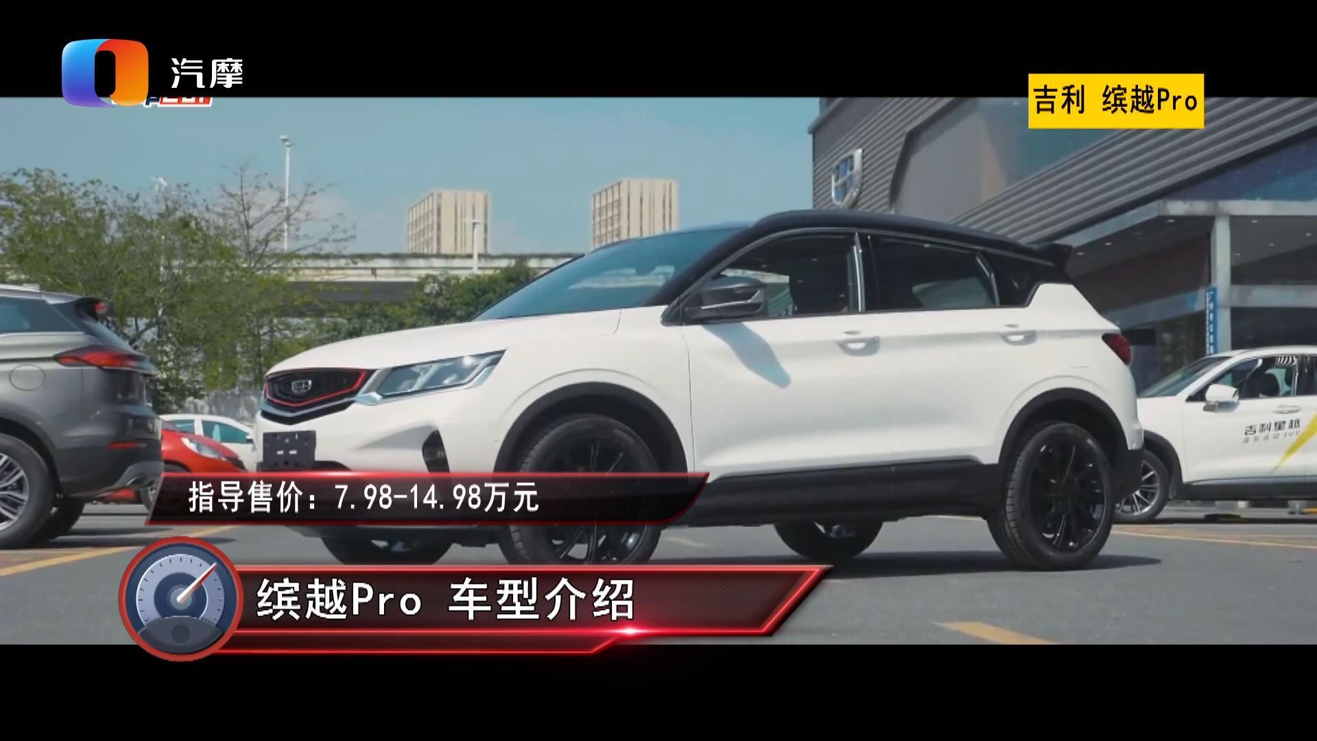 视频:吉利缤越PRO值得入手吗?和它的SUV竞品相比优势在哪里?