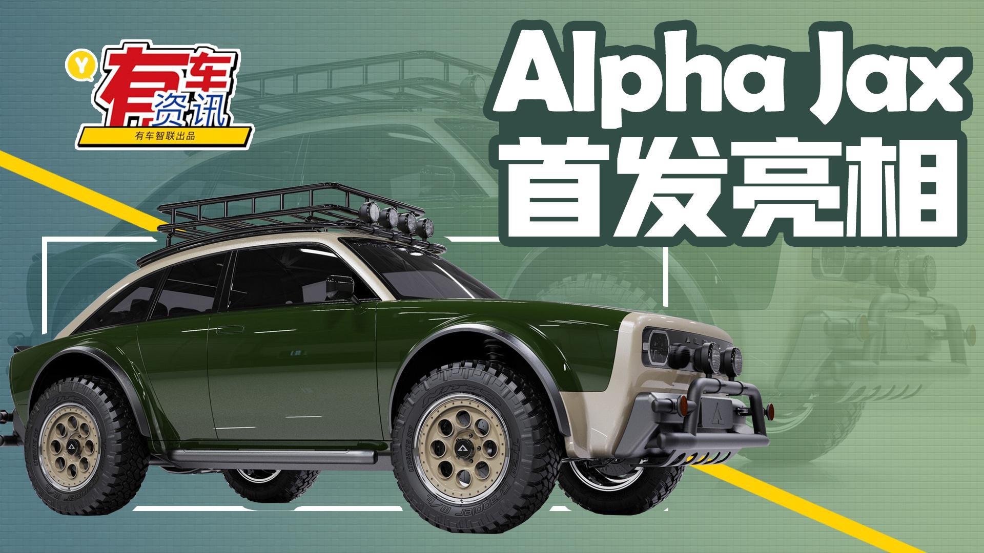 视频:纯电动SUV Alpha Jax亮相 续航里程402公里提供两驱/四驱双版本