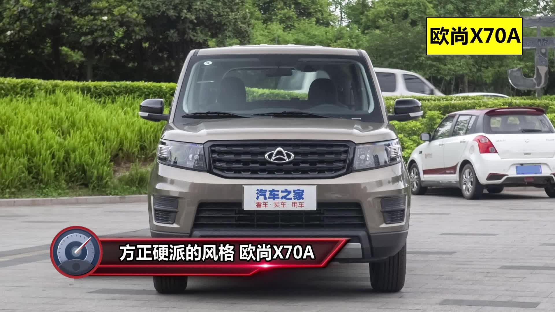 视频:方正硬派的风格 长安欧尚X70A这款车质量好吗?