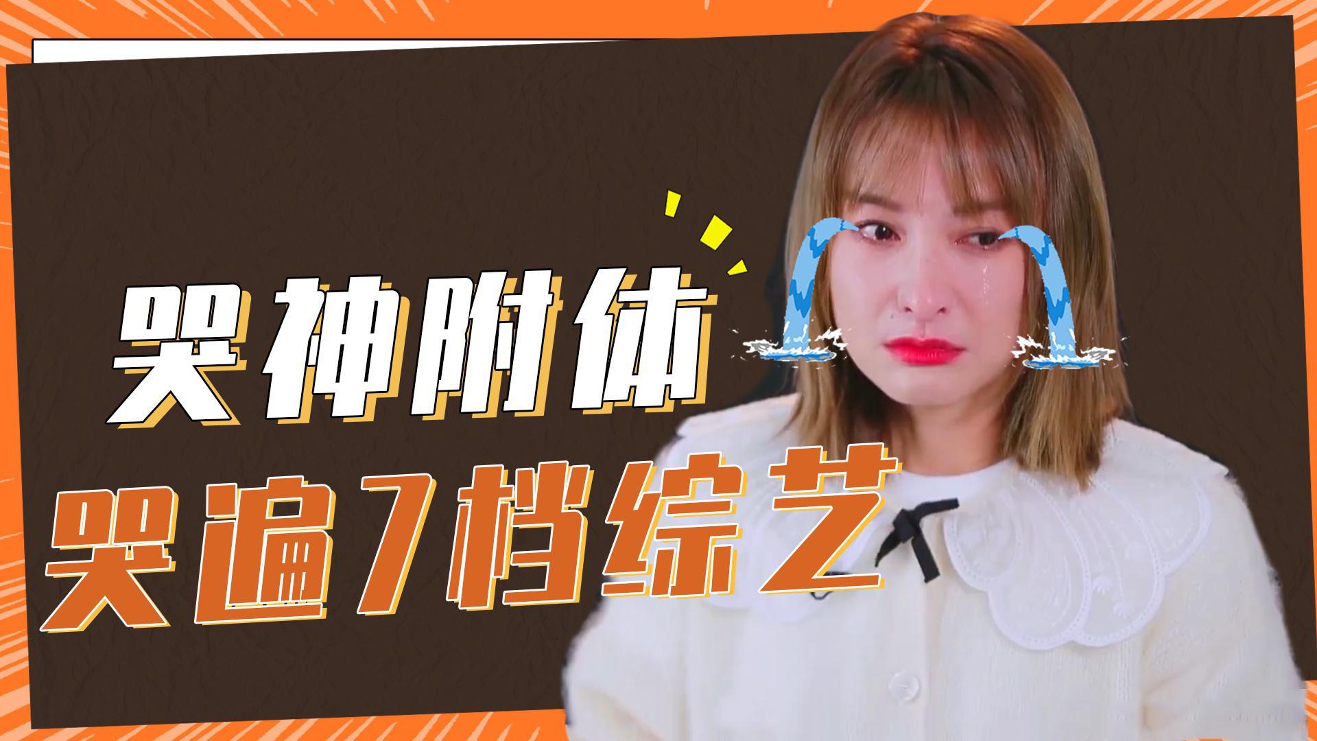 """哭遍7档综艺的吴昕,她的""""哭戏""""如此精彩!"""
