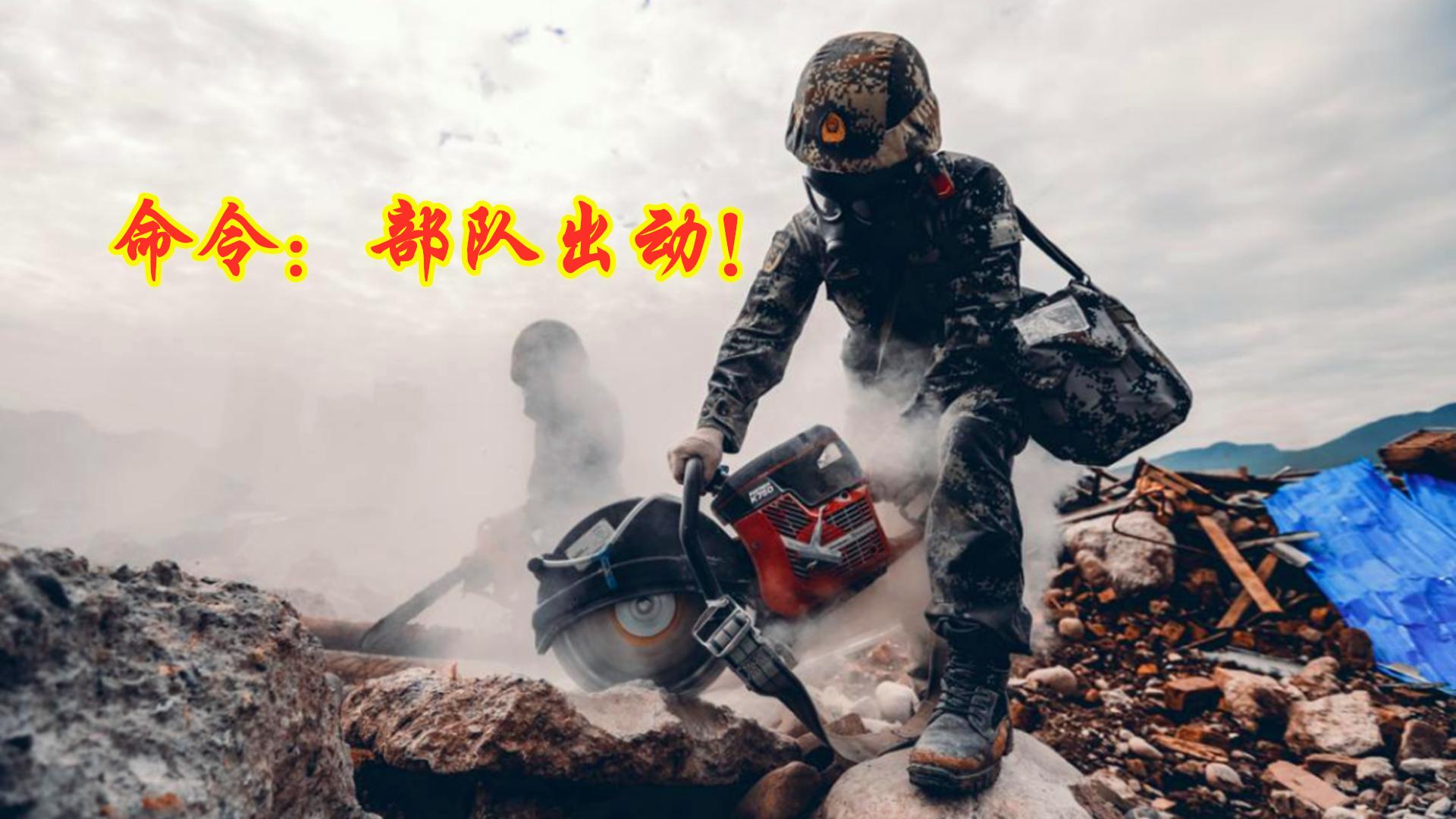 四川省军区命令!部队出动