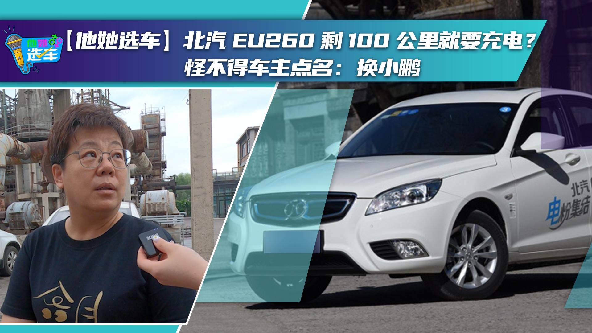 视频:他她选车:北汽EU260剩100公里就充电?怪不得车主点名:换小鹏