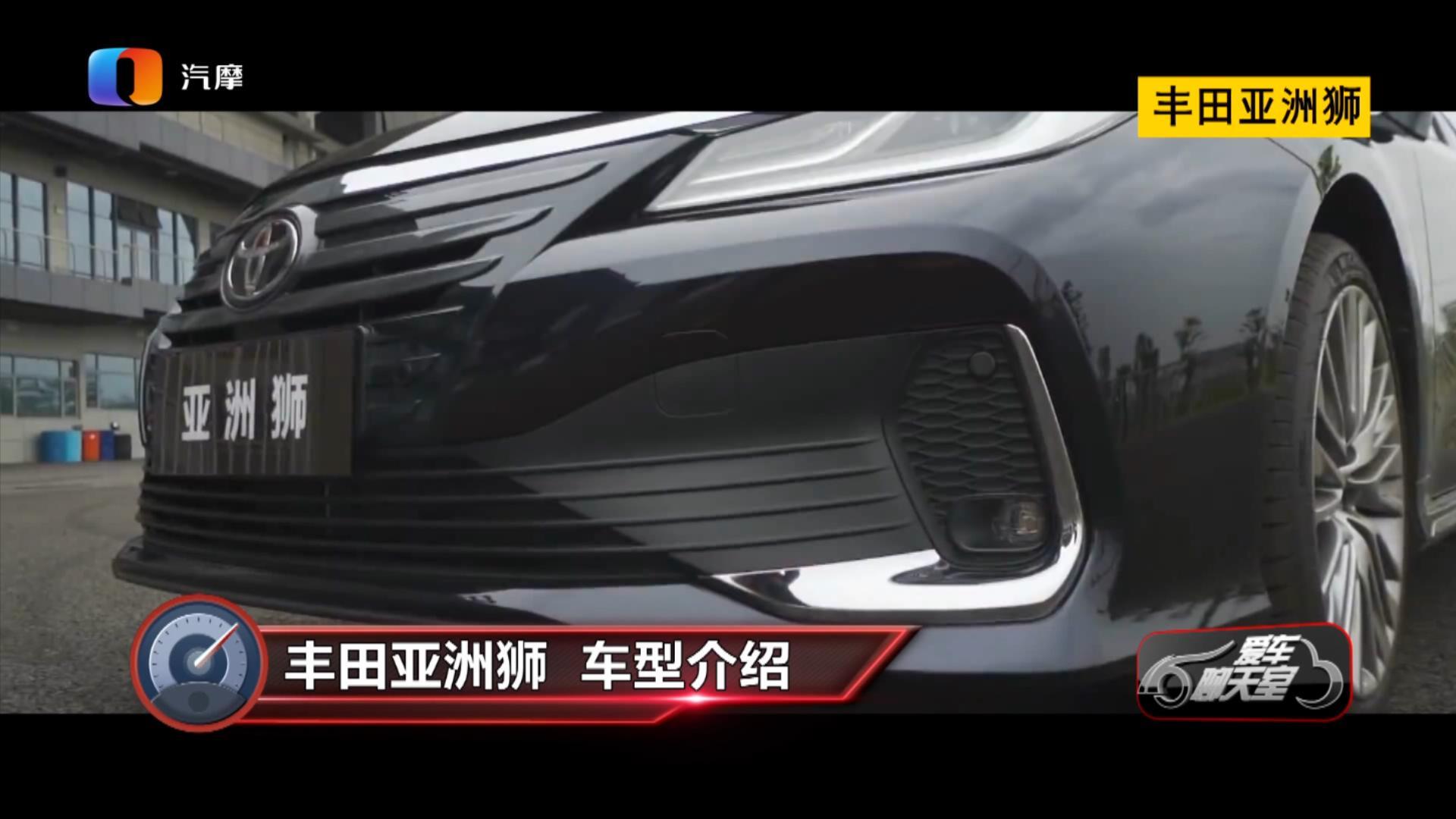 视频:丰田亚洲狮和凌尚这两个车怎么样?应该怎么选?