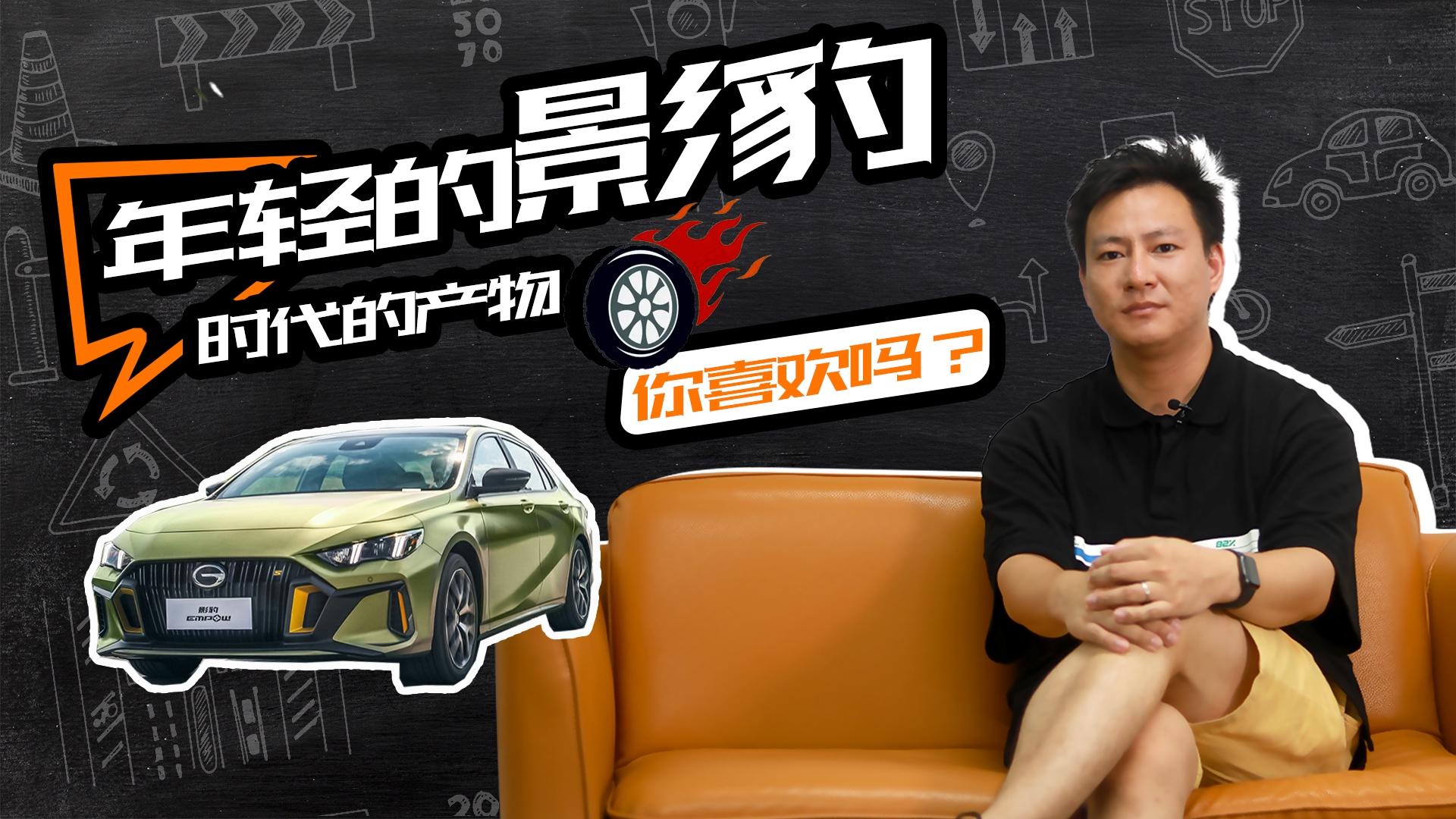 剑走偏方,不断年轻的汽车市场,影豹也是属于时代的产物