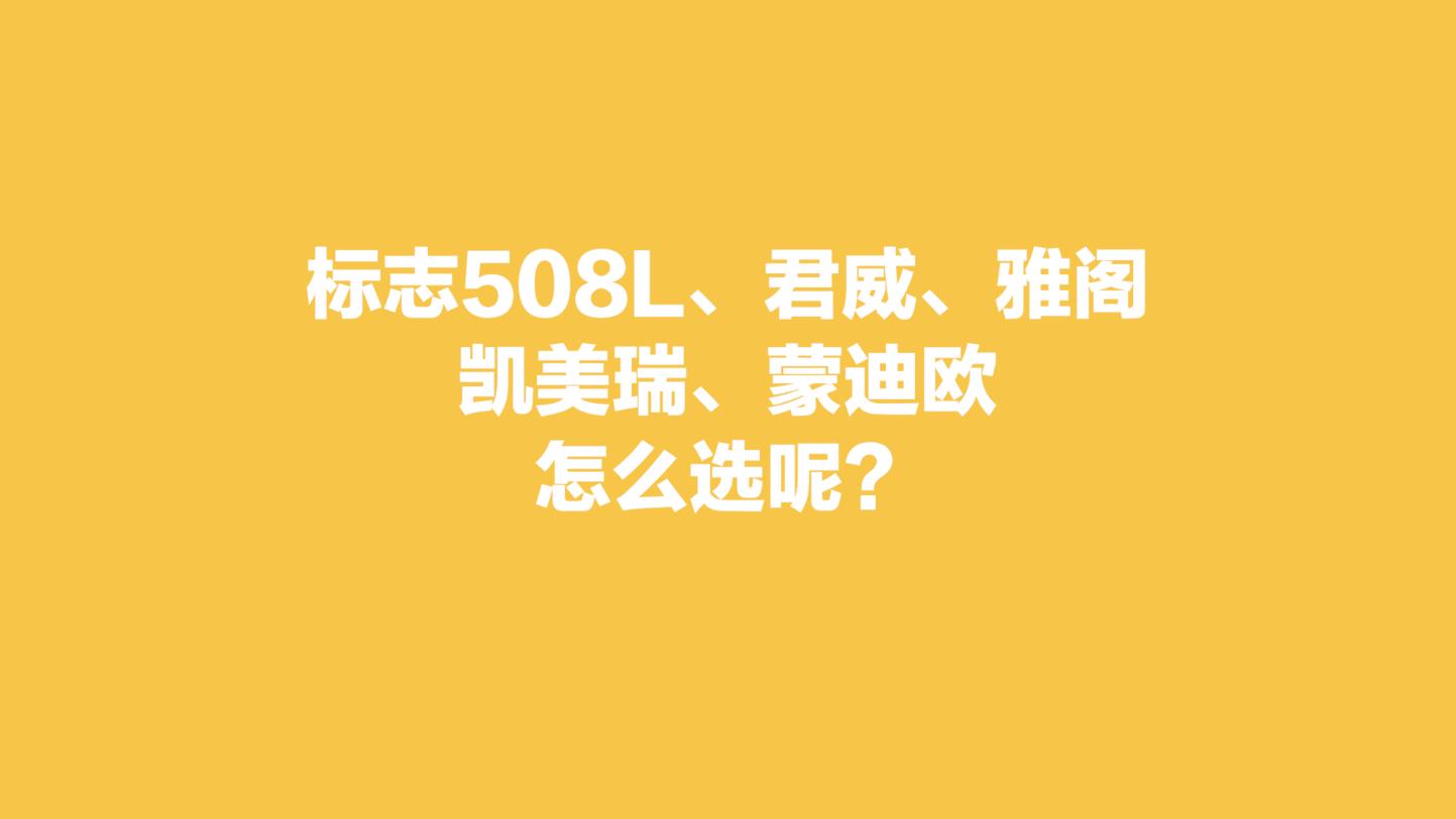 视频:问答:标志508L 君威 雅阁 凯美瑞 蒙迪欧 怎么选呢?