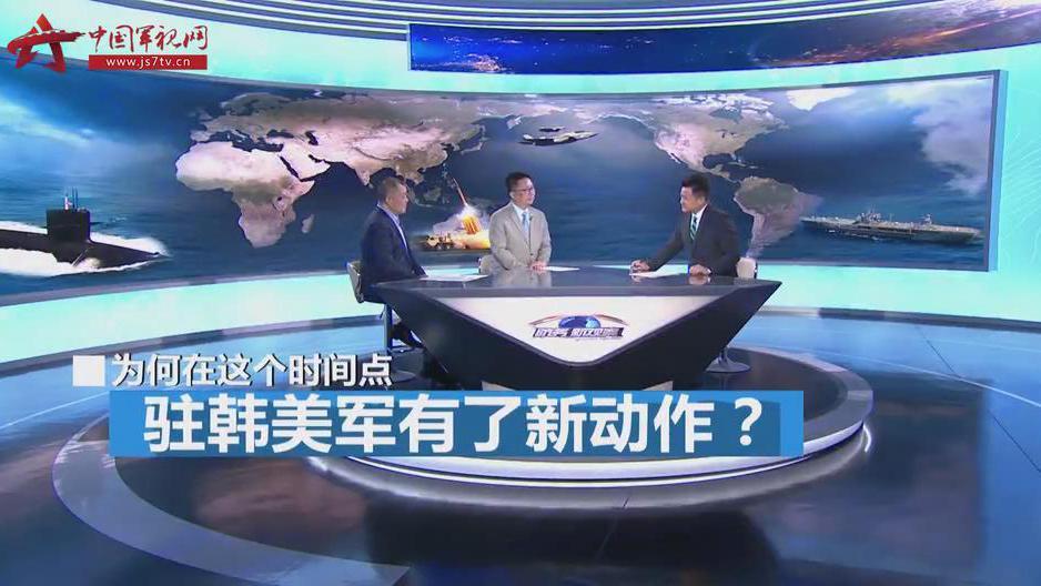 """驻韩美军为何此时给""""萨德""""基地运设施?专家:欲伤害中韩关系"""