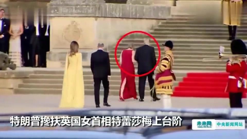 特朗普贴心搀扶女首相上台阶,而他夫人却被别人牵走了