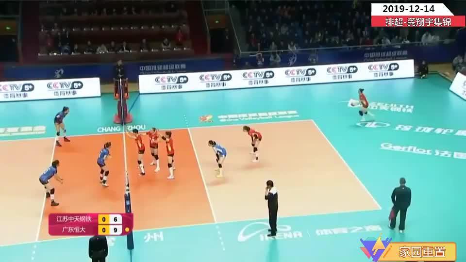 龚翔宇与你共风雨女排联赛,第九轮对阵广东恒大精彩集锦