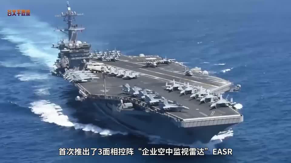 """EASR全面列装!""""福特""""号航母将成为美国海军DBR雷达的绝唱"""