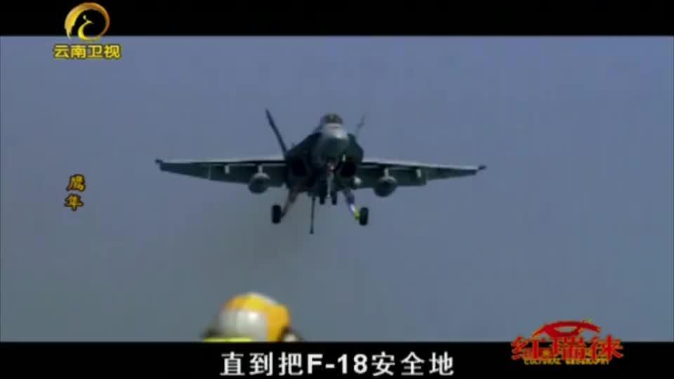 美军F-18战斗机,它在航母上起飞,能到达世界任何一个角落