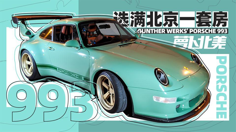 华人首测 全球25台,比SVJ还贵的复刻911长啥样?| 萝卜北美