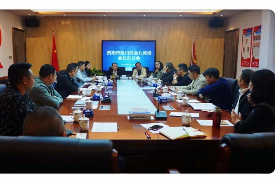 贵阳市务川商会九月份会长办公会如期举行