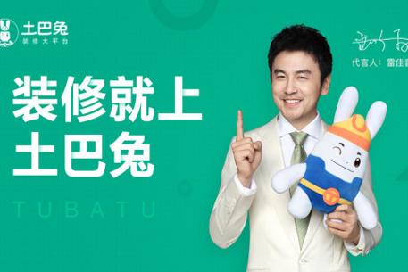 紧随京东618、天猫双11 土巴兔倾力打造中国互联网节日第三极