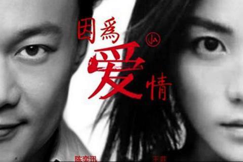 陈奕迅线上演唱会能和王菲唱《因为爱情》?还想听《稳稳的幸福》