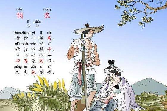 写过粒粒皆辛苦的悯农诗人李绅结局如何?语文老师不愿告诉你答案