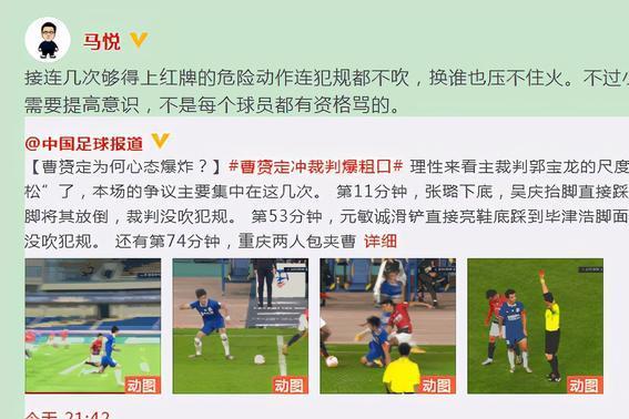 绵里藏针!申花新闻官为曹赟定红牌发声:不是谁都有资格骂裁判