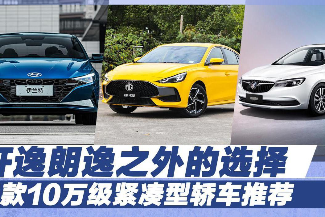 轩逸朗逸外的新选择,三款10万级紧凑型轿车推荐