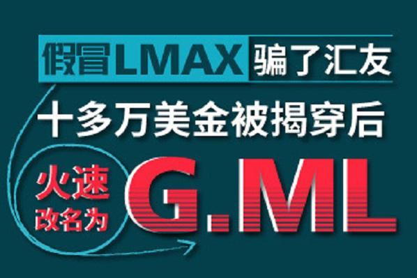 汇聊!假冒LMAX坑骗多名汇友资金,揭穿后火速改名为G.ML!