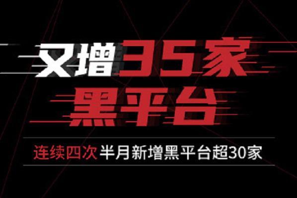 外汇110网曝光:诈骗分子活跃,交易者绕过这35家黑平台