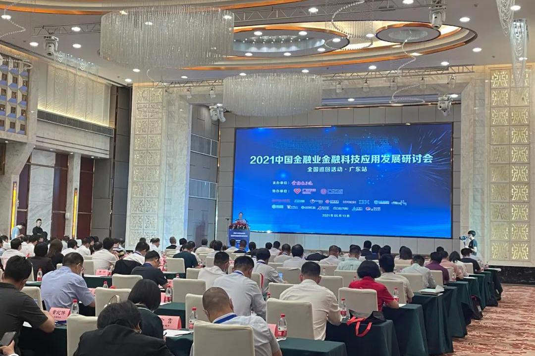助金融机构攀数字化高峰 容联云亮相金融业科技应用峰会