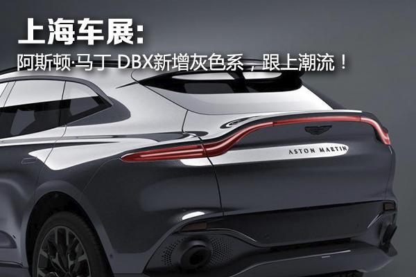 上海车展:阿斯顿·马丁 DBX新增灰色系,跟上潮流!
