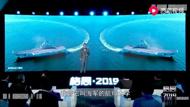 张召忠:参加海军阅舰式,中国从此进入双航母时代自豪