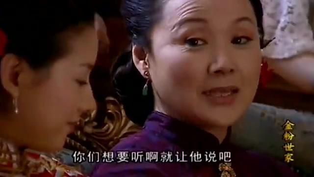 金粉世家:众人大闹清秋和燕西婚礼,没想到还是逃不过大家的魔掌