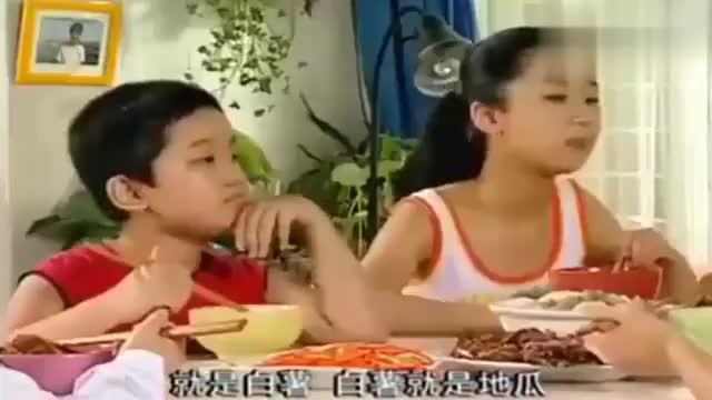 家有儿女:吃地瓜都能考第一,吃鸡翅才考二分,刘星的鸡翅白吃了