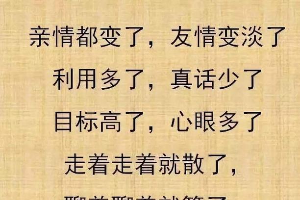 """俗语""""人穷别说话,位卑莫劝人"""",下半句更为经典,说透社会现实"""
