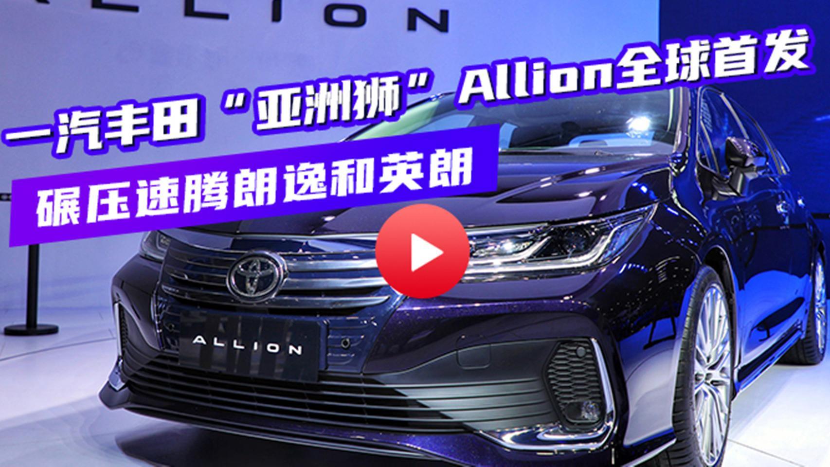 """视频:一汽丰田""""亚洲狮""""Allion全球首发 碾压速腾朗逸和英朗"""