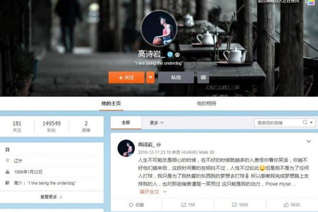 辽宁队长道歉,2天后核心清微博删认证,广东头号强敌或不攻自破