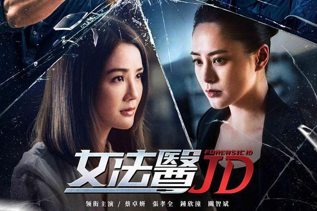 电视剧集《女法医JD》发群像海报 Twins再合体演绎高能悬案