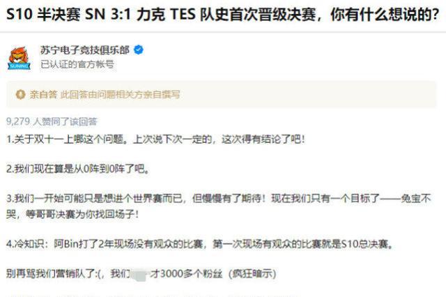 SN晋级决赛后官方回应:别再骂我们营销队了,我们才3000粉丝!