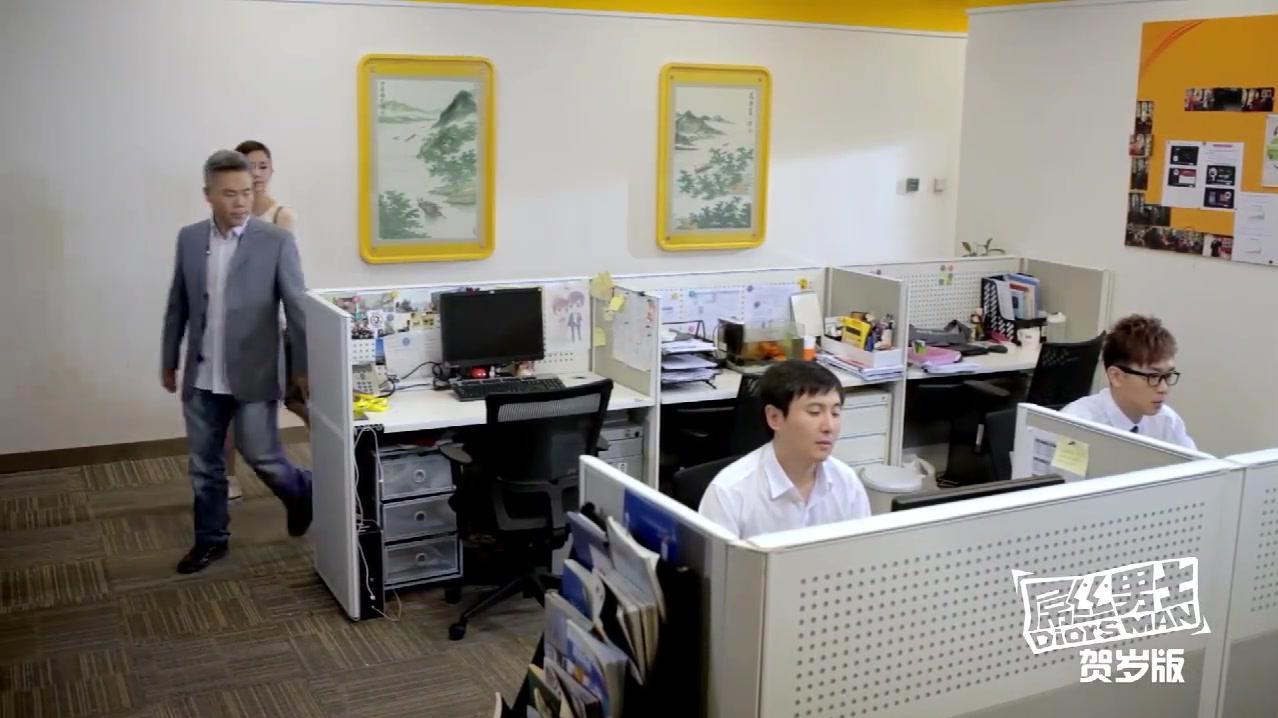 屌丝男士:大鹏不知道新来的实习生是老板女儿,说了一堆老板坏话
