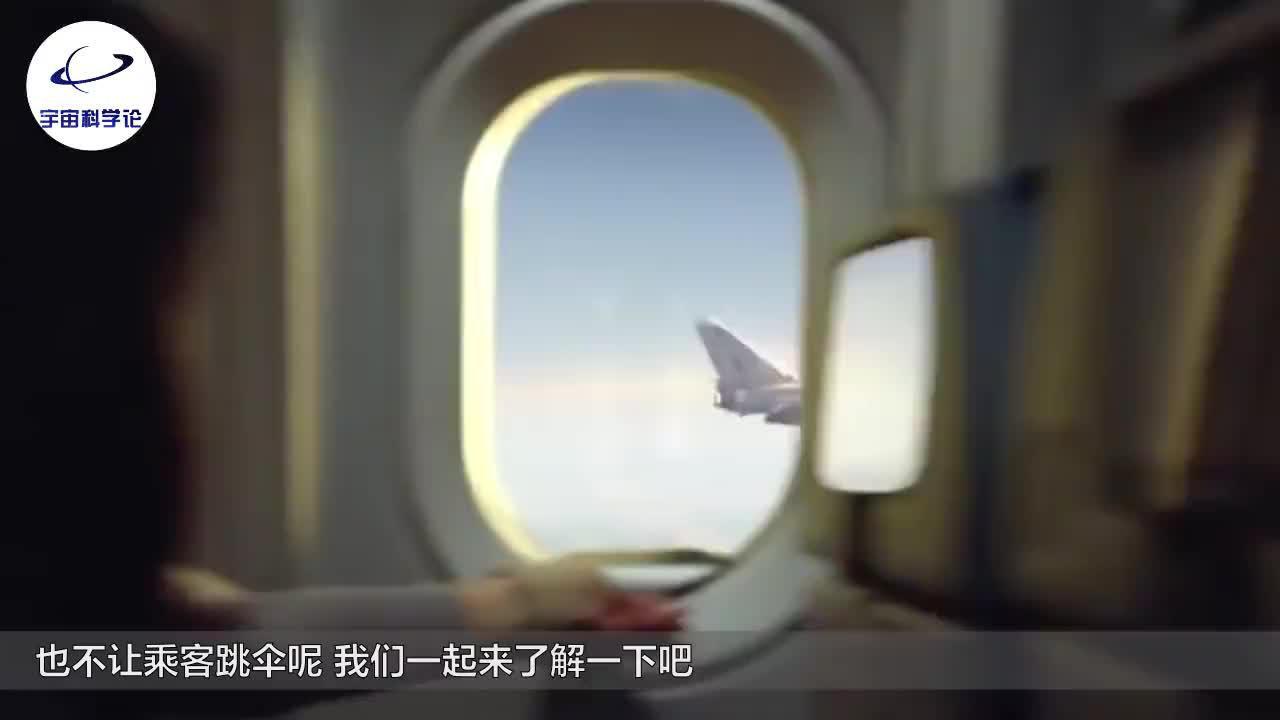 大型客机失事时为何机长宁愿飞机坠机却不让乘客跳伞