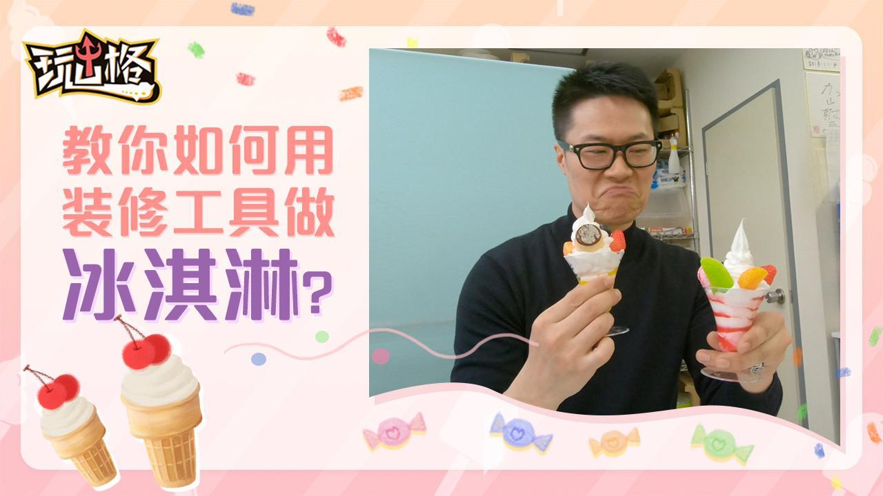 玩儿出格:如何用装修工具做冰淇淋?食物模型以假乱真 满满食欲