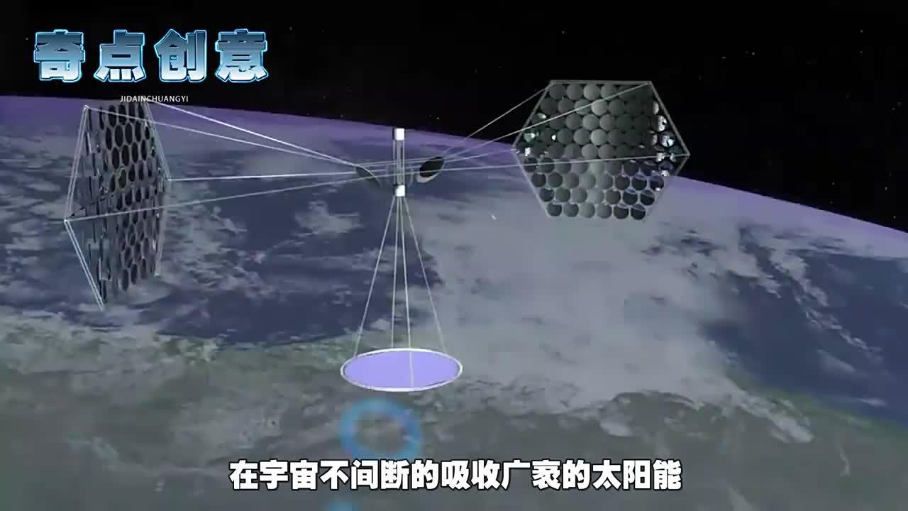 太空中也能造发电厂?中国科技引世界瞩目,外媒:什么原理