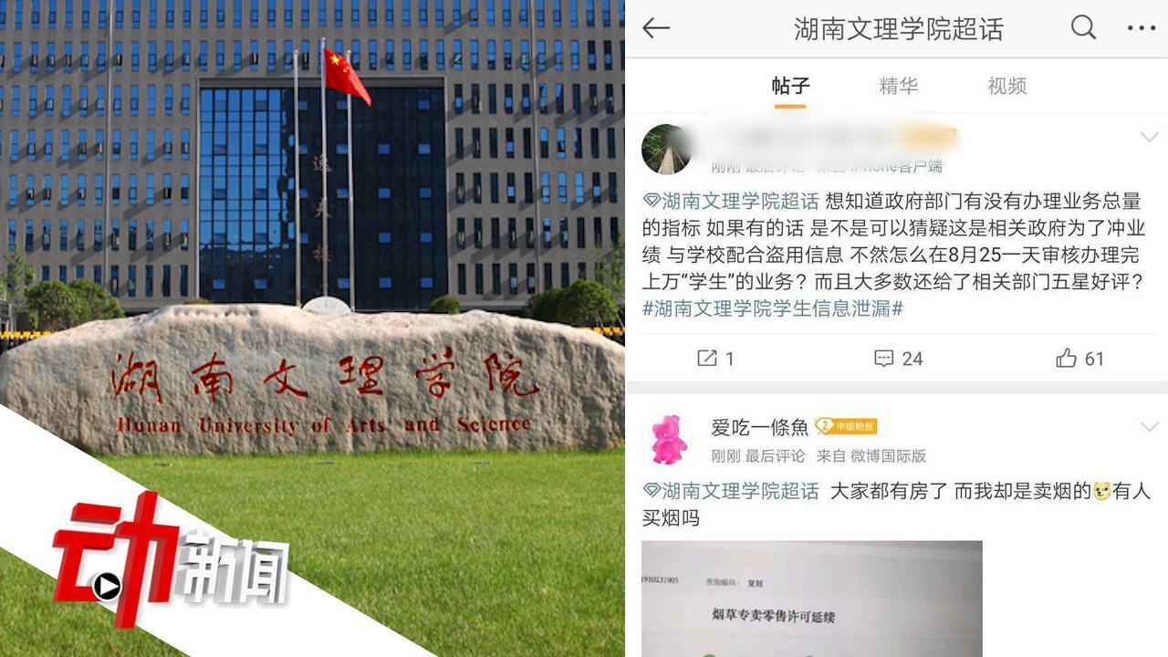 警方回应湖南文理学院学生信息被冒用:属实 未发现用于违法活动