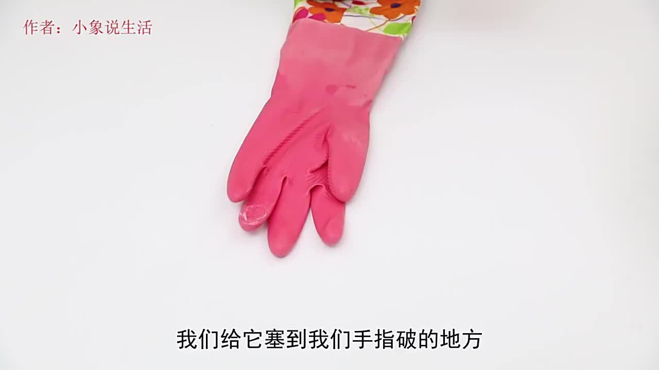 胶皮手套破了别急着扔,用这招修补法,一年只用一双手套,太棒了