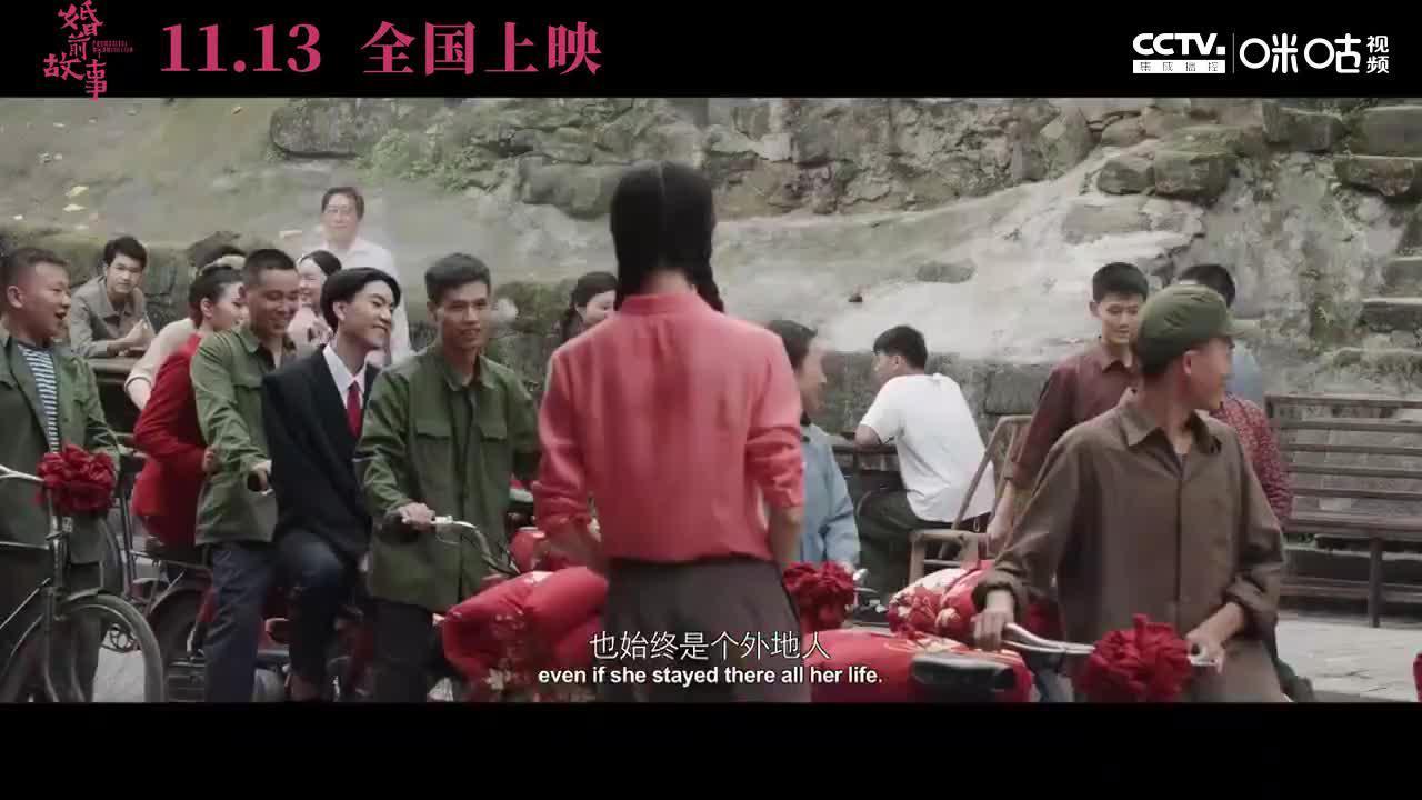 《婚前故事》定档预告 韩雪魏大勋接受爱的考验