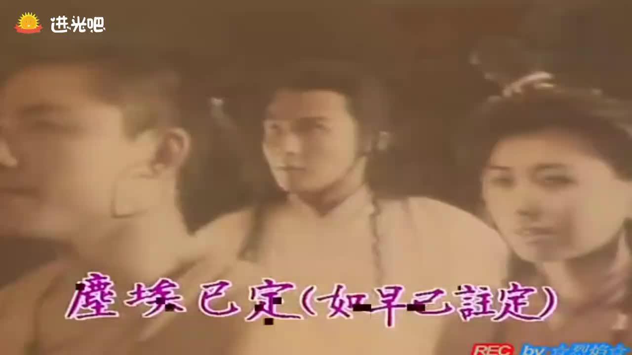 电视剧《蜀山奇侠之紫青双剑》片头曲,年少无情,开神魔奇幻先河